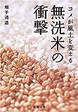 無洗米の衝撃—米が風土を変える