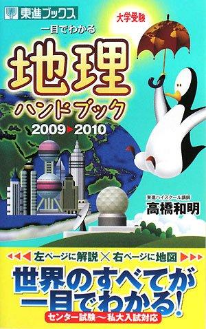 大学受験 一目でわかる地理ハンドブック〈2009‐2010〉 (東進ブックス)