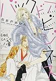 コミックス / 高井戸 あけみ のシリーズ情報を見る