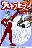 ウルトラセブン(下) (マンガショップシリーズ (9))