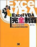 Excel VBA�������ƥѡ��ե����ȡ�Excel2000/2002�б�