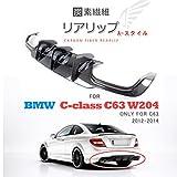 JCSPORTLINE A-スタイル リアリップ ディフューザー リア アンダー スポイラー グランドエフェクター リア バンパー / Mercedes-Benzメルセデス ベンツ Cクラス NEW C63 W204 C-class 2012 2013 2014 に適合※Only for NEW C63 AMG モデル※ / リアル製 カーボン 炭素繊維