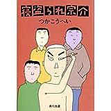 寝盗られ宗介 (角川文庫 (5539))
