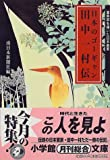 日本のゴーギャン 田中一村伝 (小学館文庫)