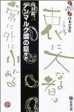 デンマルク国の話ほか (読んでおきたい日本の名作)