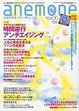 anemone (アネモネ) 2010年 07月号 [雑誌]