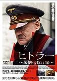 �q�g���[~�Ŋ��12���~�X�^���_�[�h�E�G�f�B�V���� [DVD]