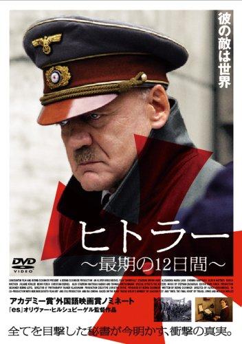 ヒトラー 最期の12日間