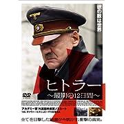 ヒトラー~最期の12日間~スタンダード・エディション [DVD]