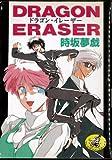 DRAGON ERASER / 時坂 夢戯 のシリーズ情報を見る