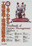 絵で見てわかる工場管理・現場用語事典