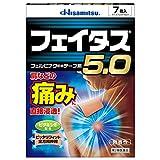 【第2類医薬品】フェイタス5.0 7枚入