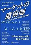 マーケットの魔術師 − 米トップトレーダーが語る成功の秘訣