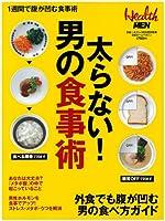 太らない! 男の食事術 (日経ホームマガジン) [ムック]