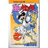 風のサンタ 第2巻 (てんとう虫コミックス)