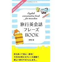 旅行英会話フレーズBOOK
