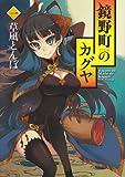 鏡野町のカグヤ 1 (電撃コミックス)