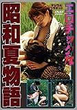 エロチックな昭和夏物語 [DVD]