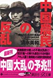 中国農民の反乱 ――隠された反日の温床 (講談社+α文庫)