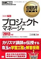 情報処理教科書 プロジェクトマネージャ 2012年版