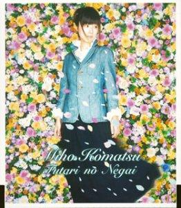 MIHO KOMATSU - FUTARI NO NEGAI - Amazon.com Music