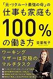 「元・リクルート最強の母」の仕事も家庭も100%の働き方 (角川書店単行本)