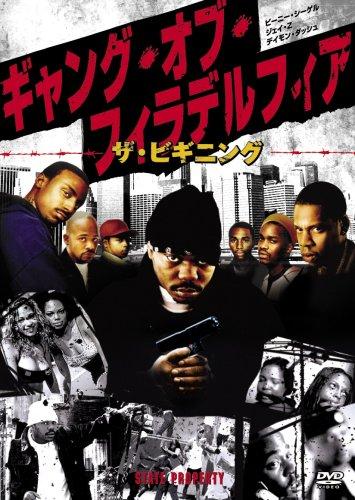 ギャング・オブ・フィラデルフィア ザ・ビギニング [DVD]