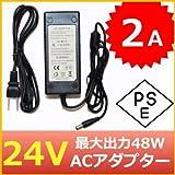 【1年保証付】汎用ACアダプター 最大出力48W 出力プラグ外径5.5mm(内径2.1mm)PSE取得品 (2A, 24V)