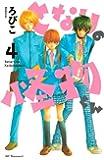 となりの怪物くん(4) (KC デザート)