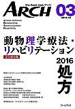 動物理学療法・リハビリテーション 2016 処方―完全保存版 (アーチ)