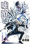 嘘喰い 第39巻 2015年09月18日発売