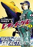 レディイーグル(1) (カドカワデジタルコミックス)
