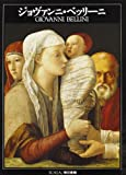 img - for Giovanni Bellini. [Japanese Ed.]. book / textbook / text book