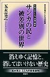 サンカの民と被差別の世界―日本人のこころ中国・関東 (五木寛之こころの新書)