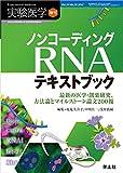 実験医学増刊 Vol.33 No.20 ノンコーディングRNAテキストブック〜最新の医学・創薬研究、方法論とマイルストーン論文200報