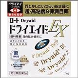 ロート)ロート ドライエイドEX 7ml