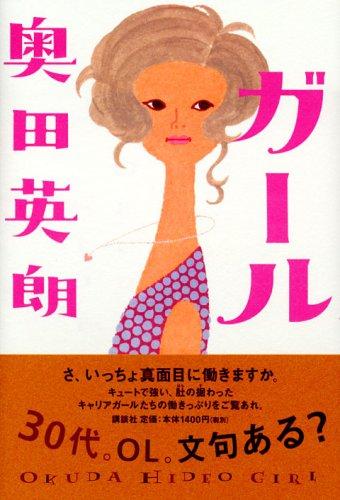 ガール [単行本] / 奥田 英朗 (著); 講談社 (刊)