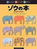 ゾウの本 (ANIMAL PICTURES BOOK)