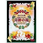 サクラ大戦 花組クリスマス~奇跡の鐘~ [DVD]