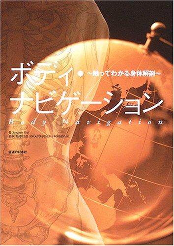 ボディ・ナビゲーション―触ってわかる身体解剖