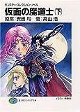 仮面の魔道士〈上〉―モンスター・コレクション・ノベル / 高山 浩 のシリーズ情報を見る