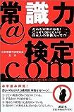 常識力@検定.com
