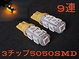 12/24V選択 LED T10ウェッジ  9連 2個セット 3チップ5050 SMDスモール ポジション  (24V用オレンジ(アンバー))