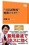 """""""司法試験流"""" 勉強のセオリー (NHK出版新書 375)"""