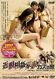 近親相姦家族・カズの家(1) [DVD]