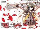 紅蓮に染まる銀のロザリオ DVD-ROM版
