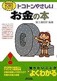 トコトンやさしいお金の本 (B&Tブックス―今日からモノ知りシリーズ)