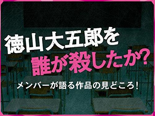 配信限定動画?:「メンバーが語る作品の見どころ!」