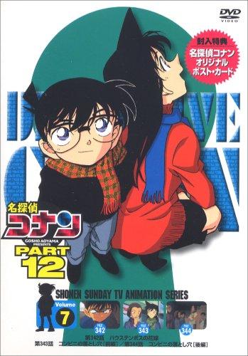 名探偵コナンDVD PART12 vol.7
