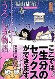 うろしま物語 (F×COMICS)